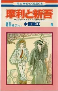 摩利と新吾 花とゆめc 4巻.jpg